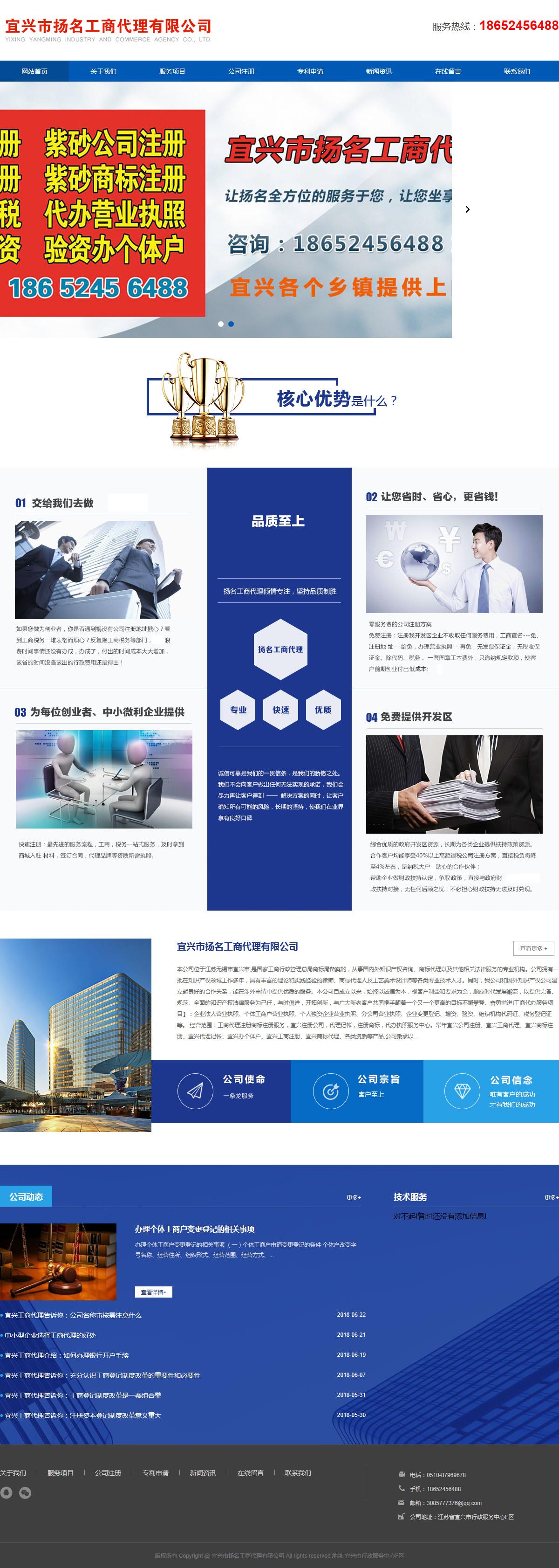 宜兴扬名工商-www.yxgsdl.com