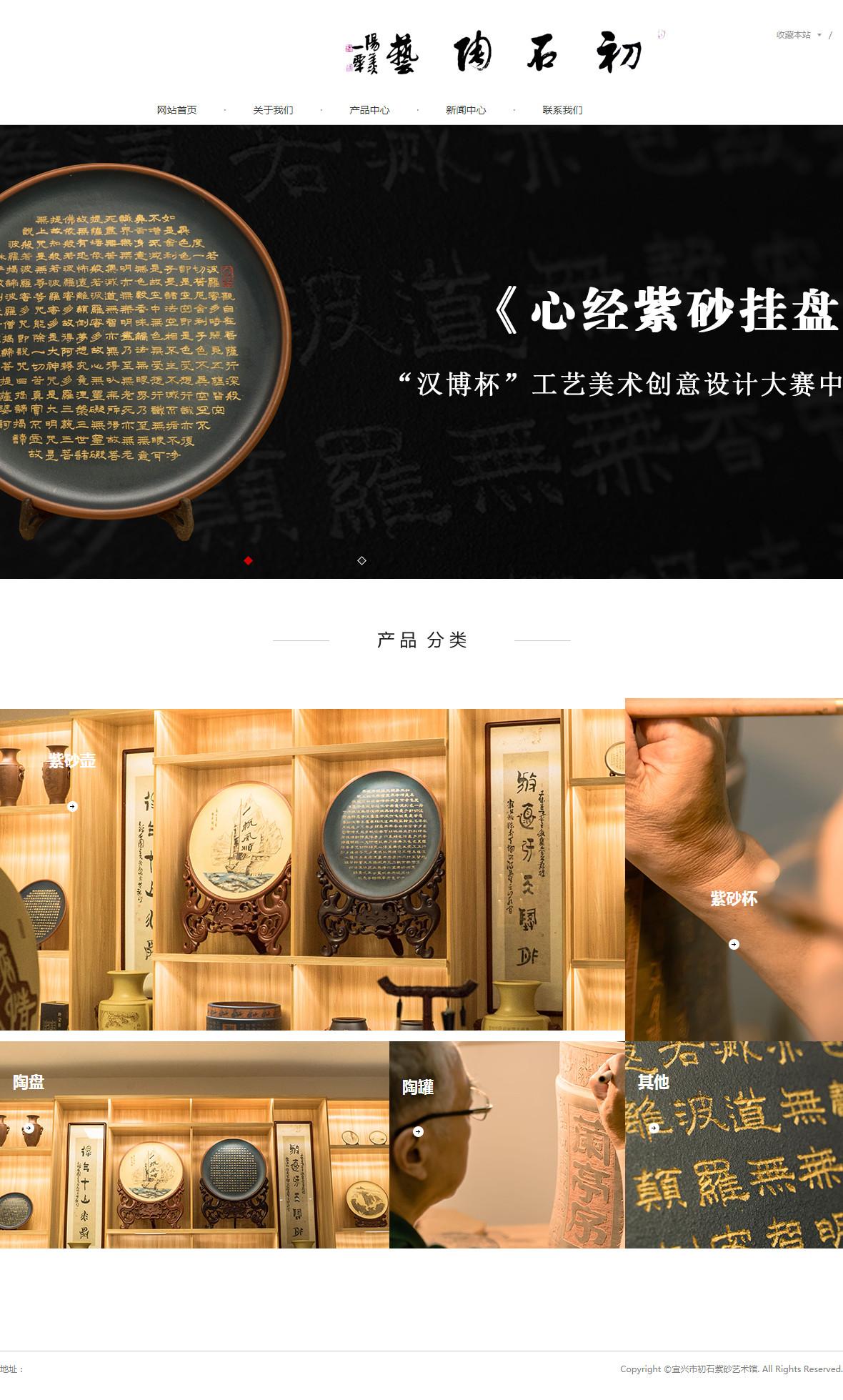 初石紫砂艺术馆-www.cs-ty.cn